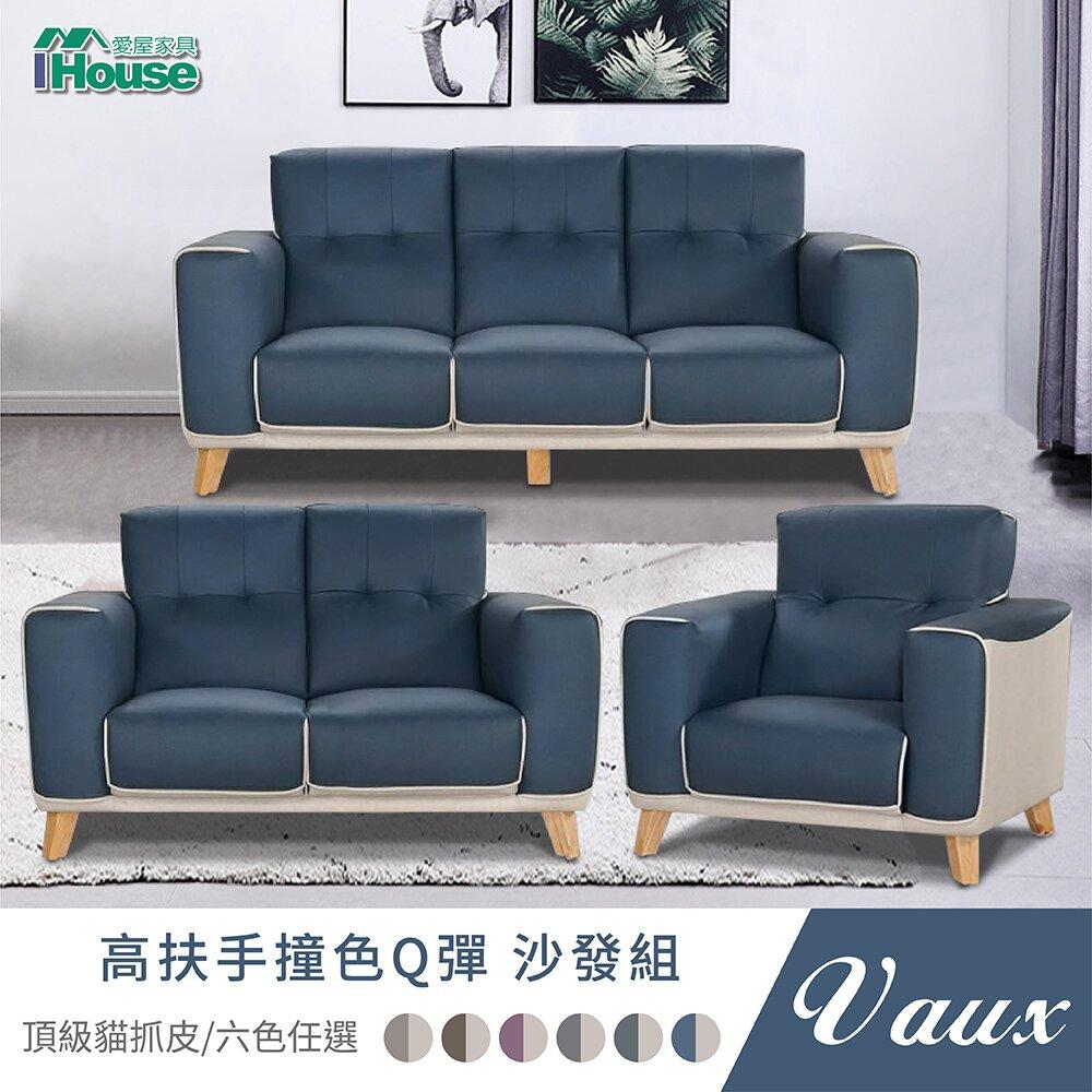 IHouse-沃克斯 高扶手撞色Q彈 貓抓皮沙發 1+2+3人座