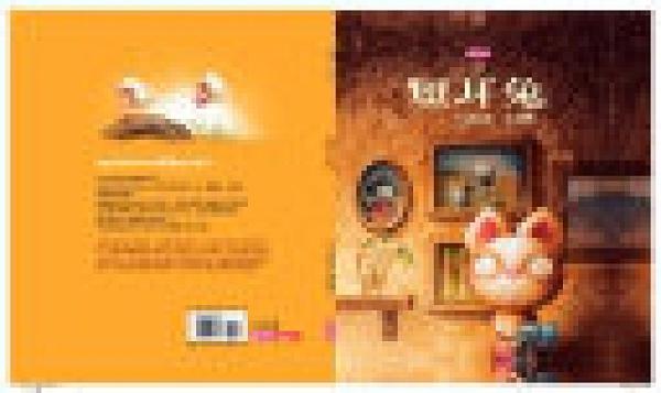 二手書博民逛書店 《短耳兔》 R2Y ISBN:986715827X│親子天下
