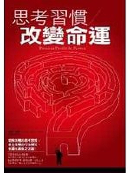 二手書博民逛書店 《思考習慣改變命運》 R2Y ISBN:9789577768797│馬修.史維