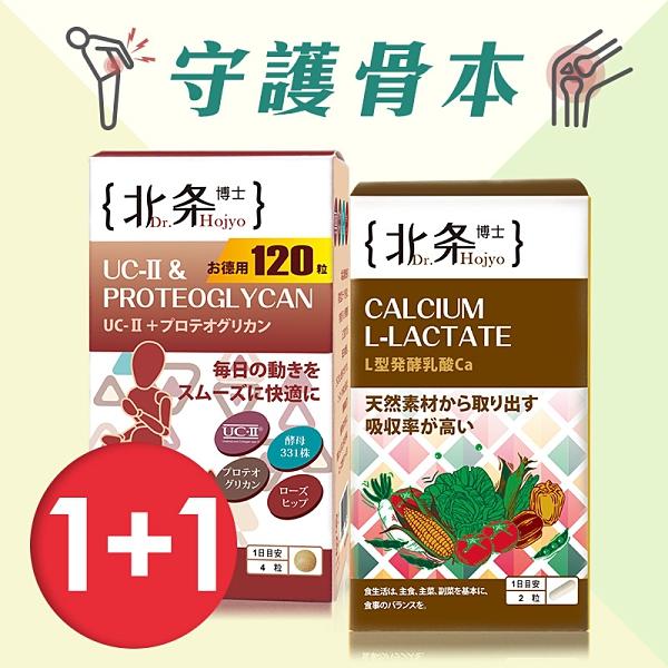 北条博士 Dr.Hojyo 守護骨本-優關捷UCII(120粒)+離子乳酸鈣(60粒)【BG Shop】