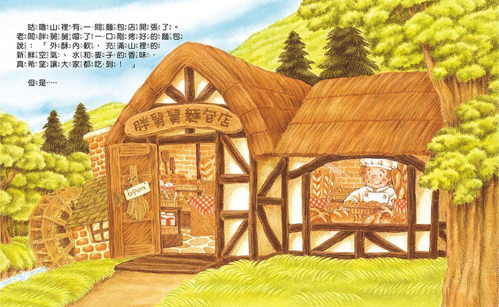 大排長龍的胖舅舅麵包店/福澤由美子 eslite誠品