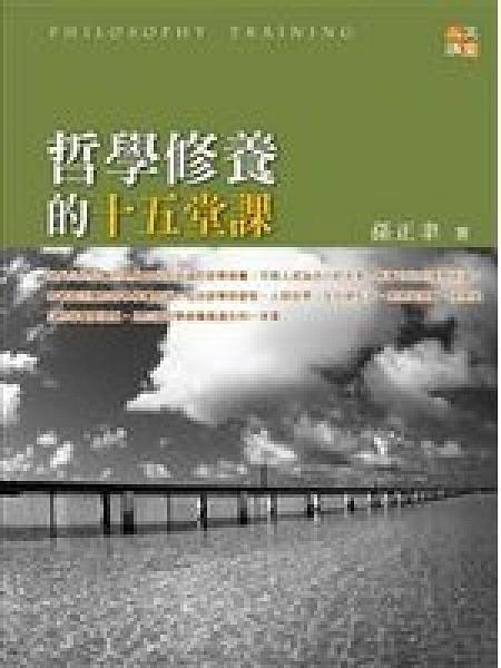 二手書博民逛書店 《哲學修養的十五堂課》 R2Y ISBN:9571150207│孫正聿
