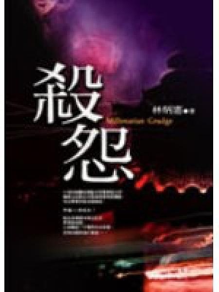 二手書博民逛書店 《殺怨》 R2Y ISBN:9789868233423│林炳憲