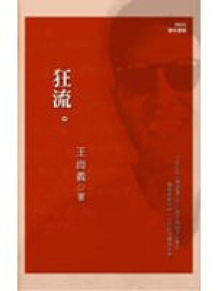 二手書博民逛書店 《狂流》 R2Y ISBN:9575997530│王尚義