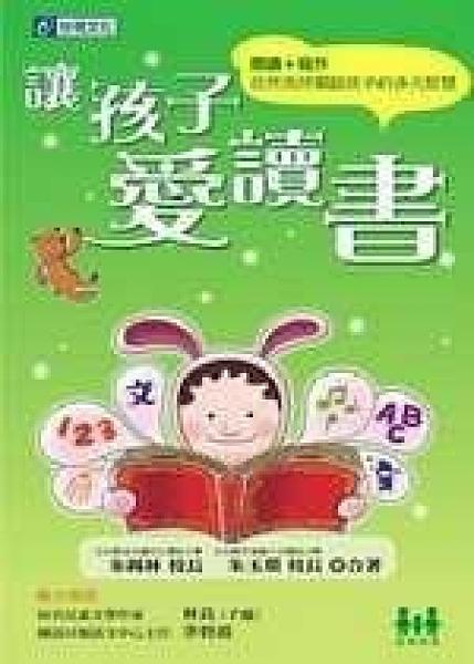 二手書《讓孩子愛讀書:閱讀+寫作,自然而然開啟孩子的多元智慧》 R2Y ISBN:9789575657109