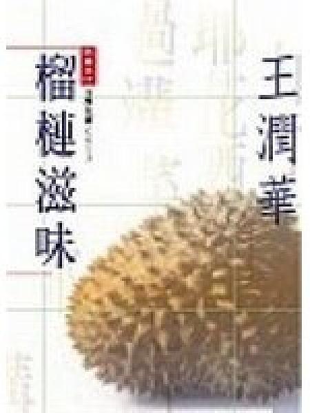 二手書博民逛書店 《榴槤滋味》 R2Y ISBN:9867642007│王潤華