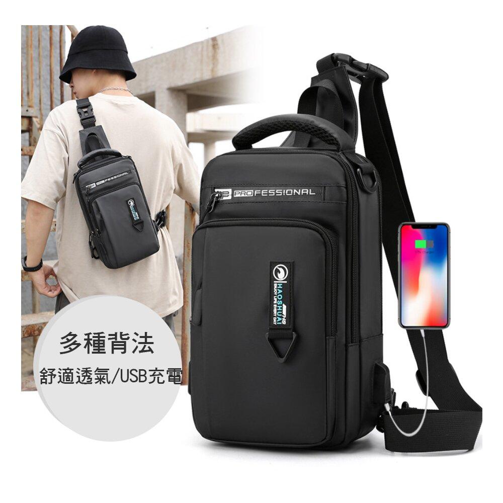 防潑水款USB便利多功能男包P096