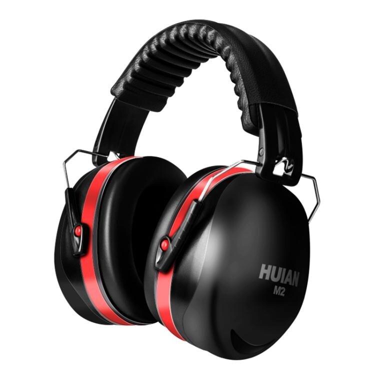 隔音耳罩 防噪音隔音耳罩工業抗降噪學習機械聲工作睡覺睡眠用神器