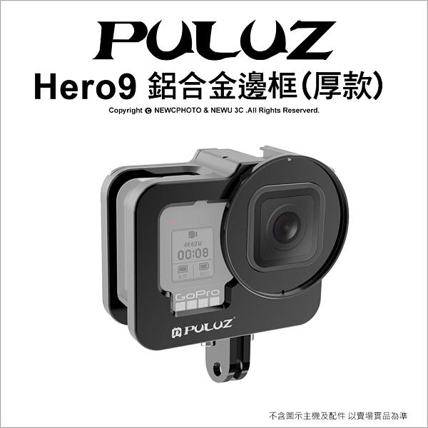胖牛 PU509B GoPro Hero 9 鋁合金邊框 薄款 含52mm保護鏡 兔籠【可刷卡】薪創