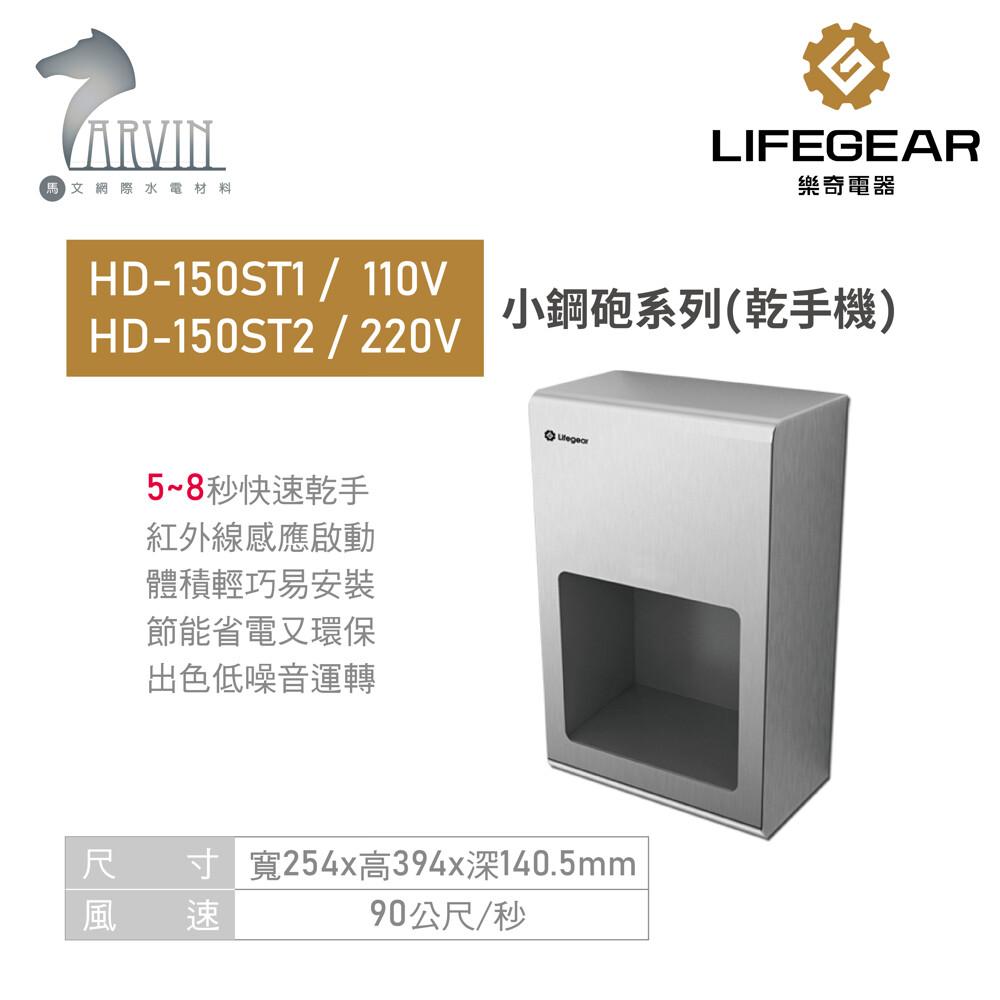 樂奇 小鋼砲高速乾手機 hd-150st1/st2 高速乾手型 不鏽鋼烘手機/抗菌/防蹣/除臭
