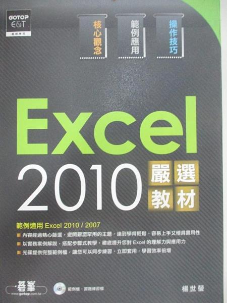 【書寶二手書T2/電腦_DXD】Excel 2010嚴選教材_楊世瑩