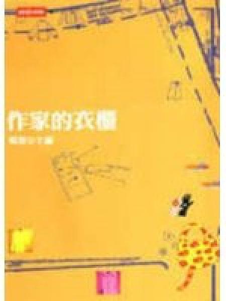 二手書博民逛書店 《作家的衣櫃-新人間47》 R2Y ISBN:9571332712