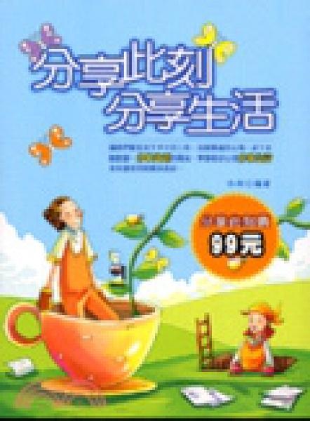 二手書博民逛書店 《分享此刻分享生活》 R2Y ISBN:9789577132642│小柯