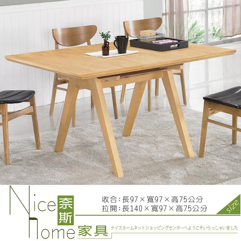 奈斯家具nice301-4-hn 法蘭克栓木長方拉合桌