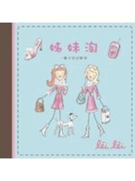 二手書博民逛書店 《姊妹淘》 R2Y ISBN:9867732189│蕾蕾