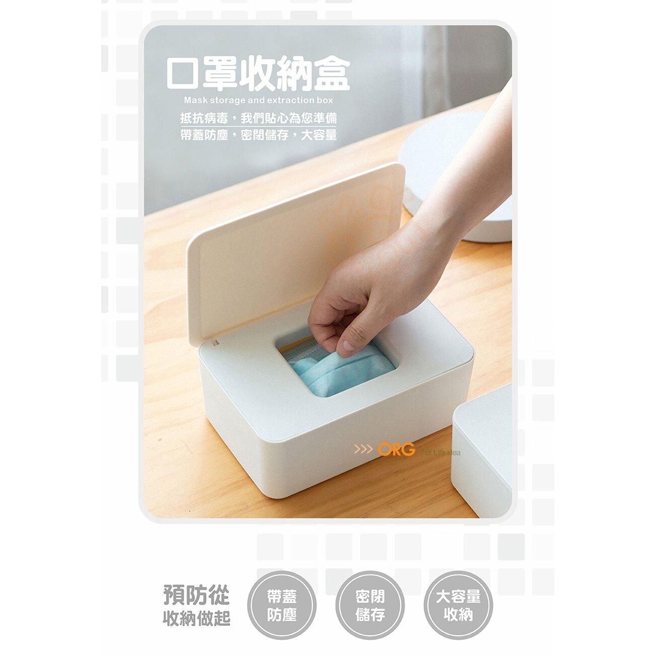 ORG《SD2520》帶蓋 口罩盒 口罩收納盒 口罩收納抽取盒 口罩抽取 濕紙巾 收納盒 紙巾盒 面紙盒 防塵口罩收納盒
