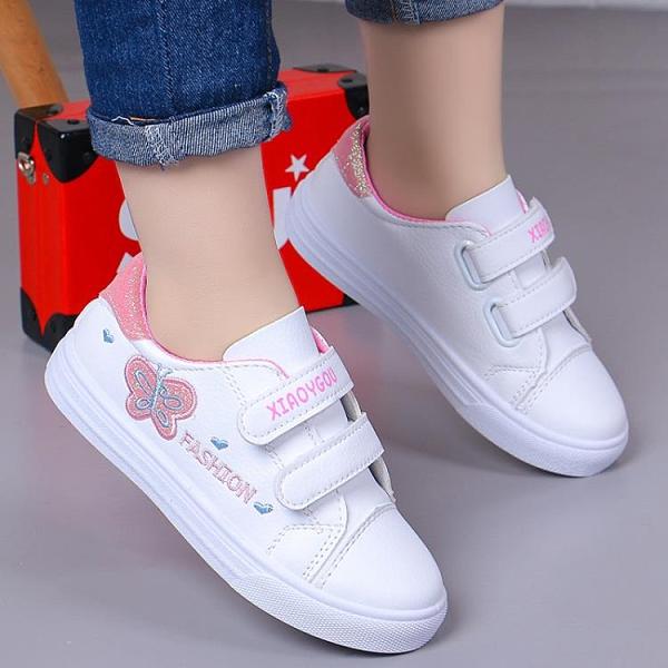 兒童運動鞋女童鞋子2020秋季新款韓版中大童軟底男童小白鞋板鞋潮 女神購物節
