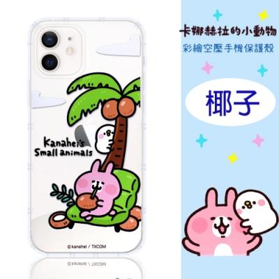 【卡娜赫拉】iPhone 12 mini (5.4吋) 防摔氣墊空壓保護套(椰子)