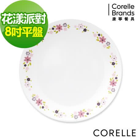 (任選) CORELLE 康寧花漾派對8吋平盤