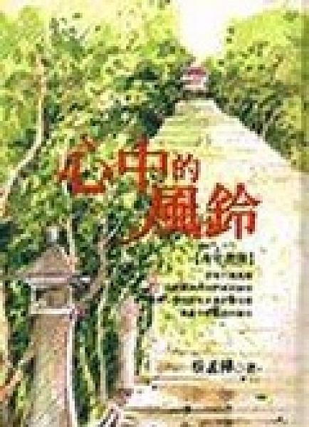 二手書博民逛書店 《心中的風鈴》 R2Y ISBN:9573029685│蔡孟樺