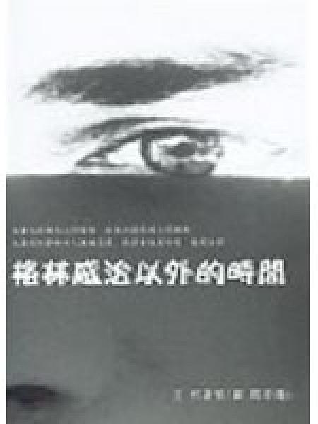 二手書博民逛書店 《格林威治以外的時間》 R2Y ISBN:9576393582│柯嘉智,鄭暐邁