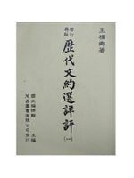 二手書博民逛書店 《歷代文約選詳評(一)(國編)》 R2Y ISBN:9579510067│王禮卿