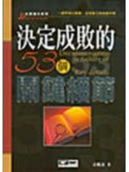 二手書博民逛書店 《決定成敗的53個關鍵細節》 R2Y ISBN:9789867307057│金觀濤