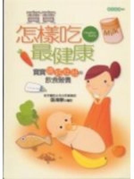 二手書博民逛書店《寶寶怎樣吃最健康:寶寶頭好壯壯的飲食營養》 R2Y ISBN:9579022607