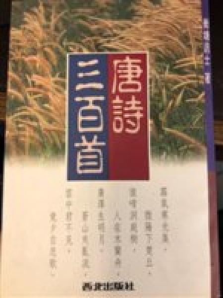 二手書博民逛書店 《唐詩三百首(32K)》 R2Y ISBN:9576470854