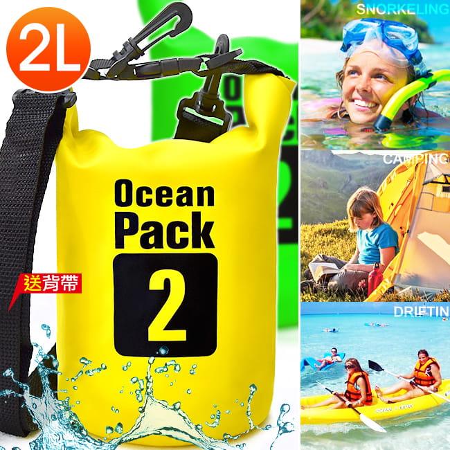圓筒2L防水袋   (2公升防水包.折疊水桶包收納袋.防潑水漂浮袋漂流包)