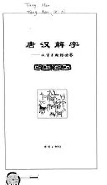 二手書博民逛書店 《唐汉解字: 汉字与动物世界》 R2Y ISBN:7805504008
