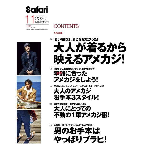 Safari 11月號2020