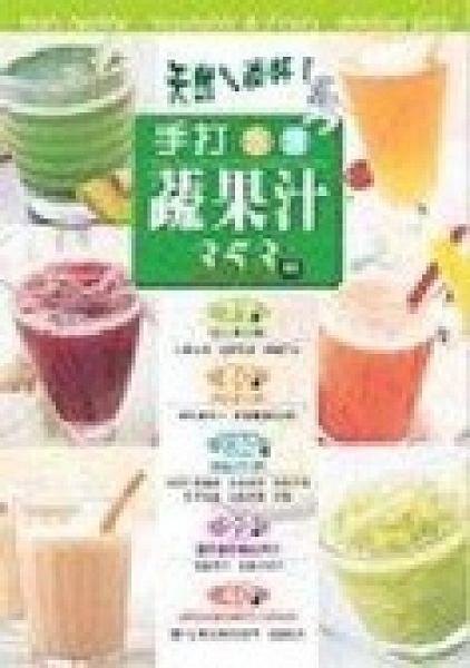 二手書博民逛書店 《手打水漾蔬果汁353種》 R2Y ISBN:9575265173│川野妙子