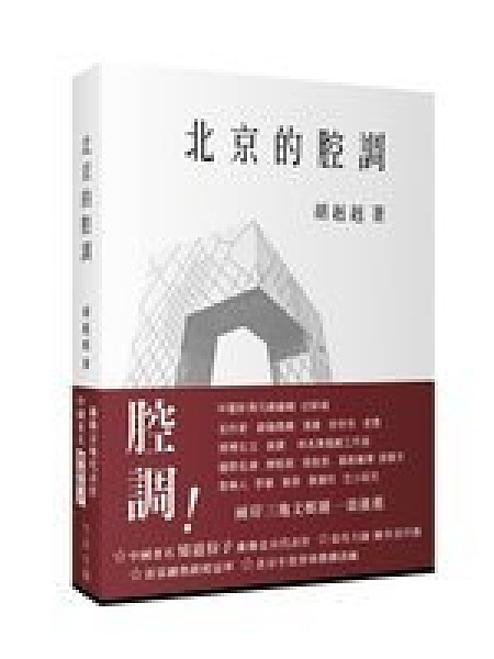 二手書博民逛書店 《北京的腔調》 R2Y ISBN:9868778808│胡赳赳