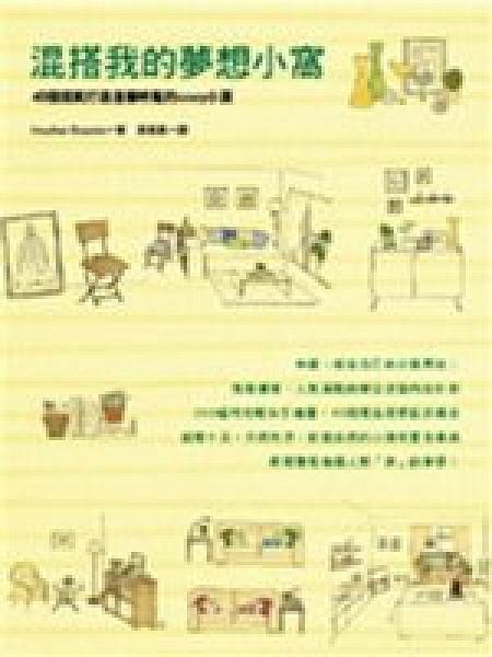二手書《【混搭我的夢想小窩:40個提案打造溫馨時髦的COSY小】》 R2Y ISBN:9573261189