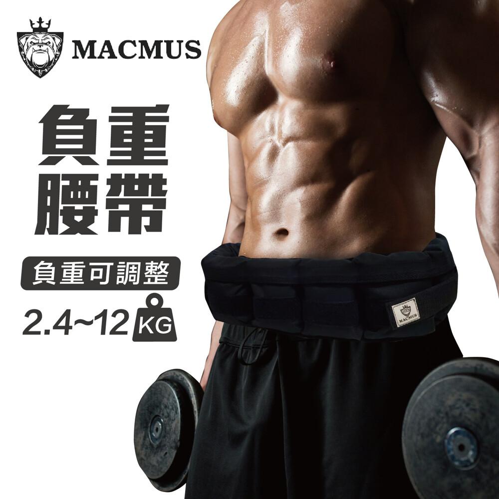 macmus2.4公斤負重腰帶8格式可調整負重腰帶強化核心肌群鍛鍊腰部肌肉