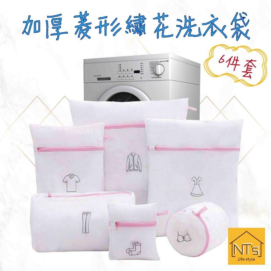 加厚菱形繡花洗衣袋(六件套組)