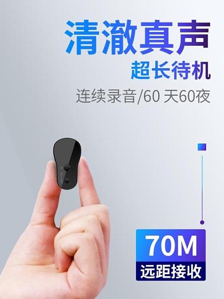 錄音筆 錄音筆小型專業高清降噪超長待機遠程控制大容量便攜式隨身錄音器 維多原創 DF