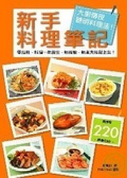 二手書 新手料理筆記:大廚傳授聰明料理法!零經驗、  料理一年級生、新嫁娘 R2Y 9570452854