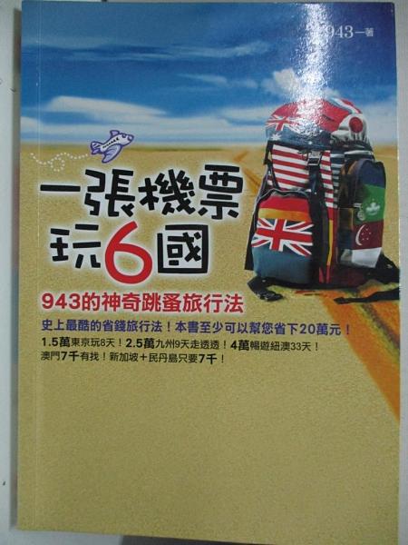 【書寶二手書T2/旅遊_B2V】一張機票玩6國-943的神奇跳蚤旅行法_943
