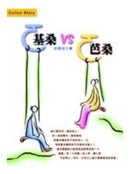 二手書博民逛書店 《ㄛ基桑VS.ㄛ芭桑》 R2Y ISBN:9570443391│胡德成