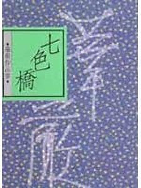 二手書博民逛書店 《七色橋》 R2Y ISBN:9576300681│華嚴;編者:蘇秀玉