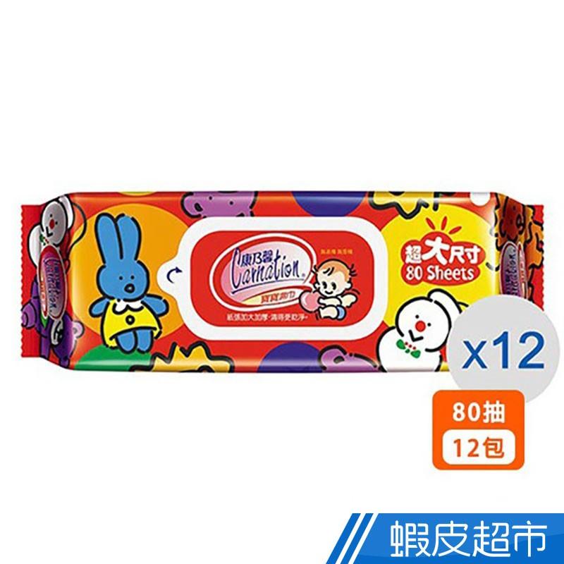 康乃馨 寶寶潔膚濕巾 超厚尺寸80片(箱) 現貨