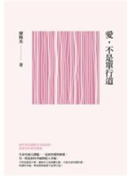 二手書博民逛書店 《愛,不是單行道》 R2Y ISBN:9789574448050│廖輝英