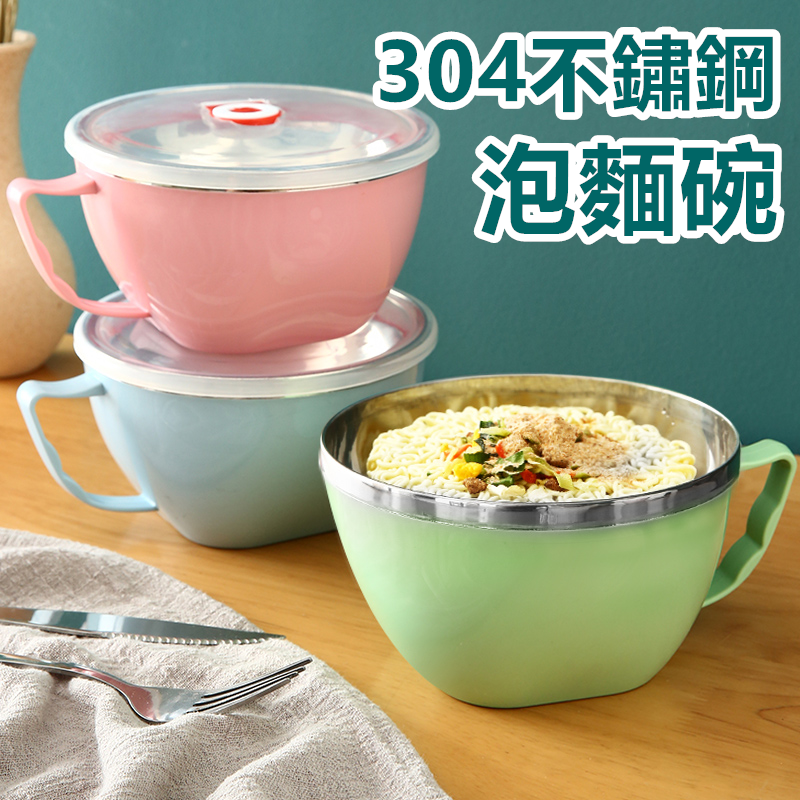 多尺寸不鏽鋼泡麵碗 泡麵碗 雙層泡麵碗 湯碗 便當碗 環保餐具 雙層隔熱【RS1170】