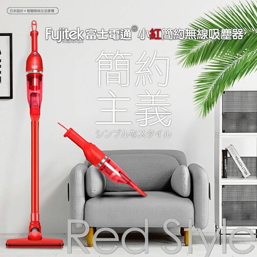 富士電通無線吸塵器ftv-rh508