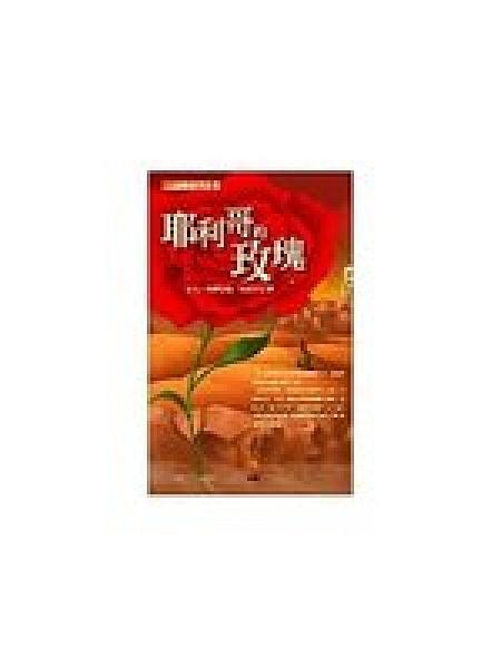 二手書博民逛書店 《耶利哥的玫瑰-藏書集8》 R2Y ISBN:9789574500338│伊凡‧蒲寧