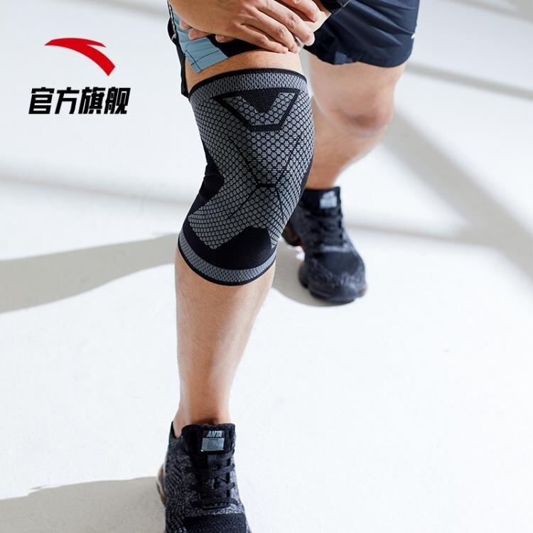 【快速出貨】護膝運動護膝男女通用2020夏季新款籃球跑步騎行羽毛球健身護膝創時代3C 交換禮物 送禮