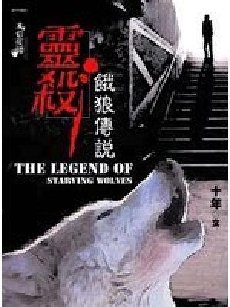 二手書博民逛書店 《靈殺之餓狼傳說》 R2Y ISBN:9867229207│十年