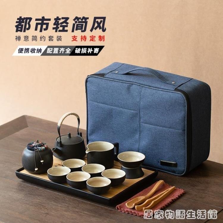 日式簡約家用功夫便攜式旅行茶具套裝一壺四六杯小套禮品定制logo